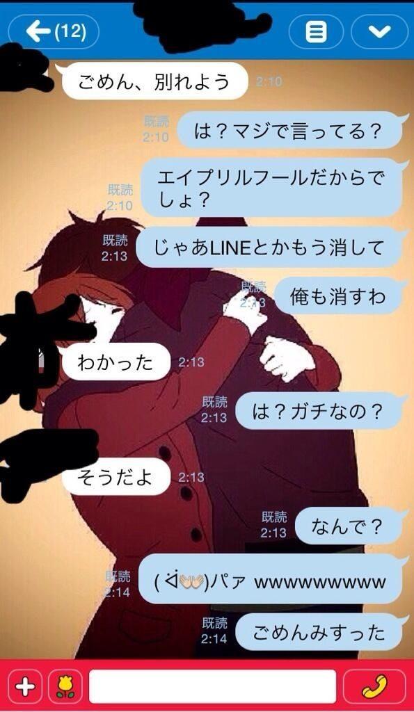 LINE誤送信 カップル 別れ話