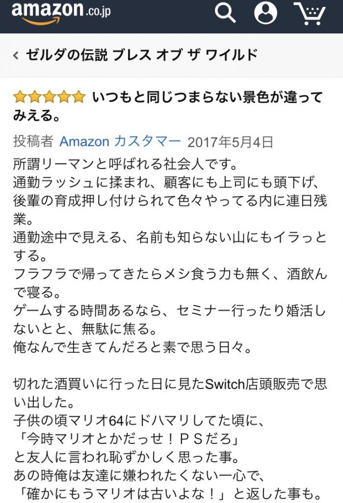 【感動】ゼルダの伝説 ブレスオブ ザワイルドのAmazonレビューが泣けると話題に!