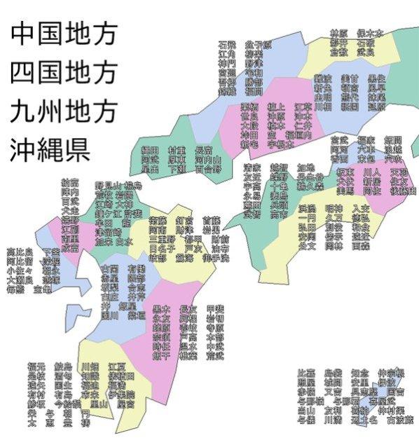 珍しい名前 中国 四国 九州 沖縄