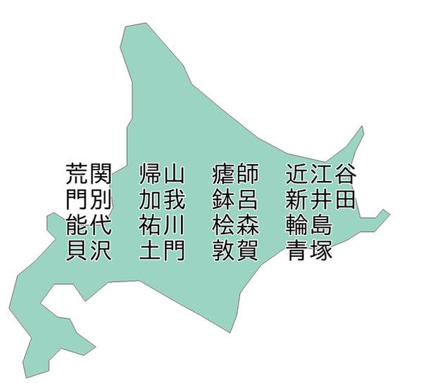 珍しい名前 北海道