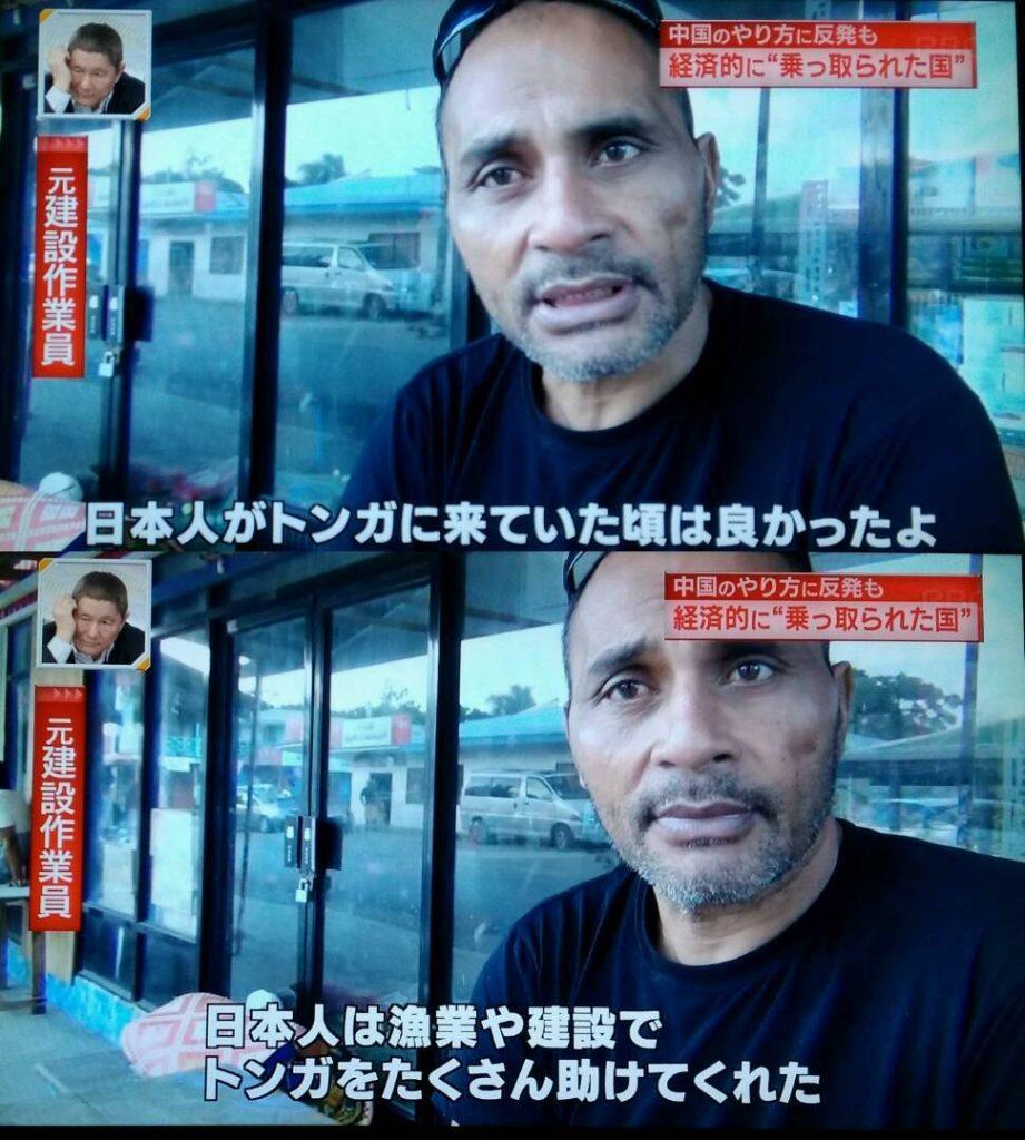 日本 トンガ 援助