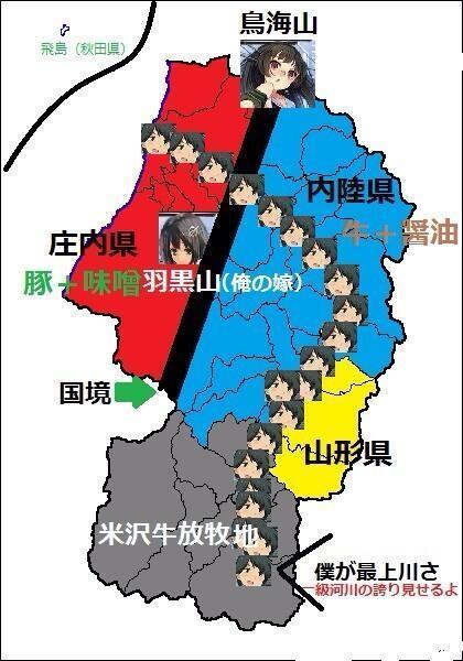 よくわかる都道府県 よくわかる山形県 山形あるある 画像