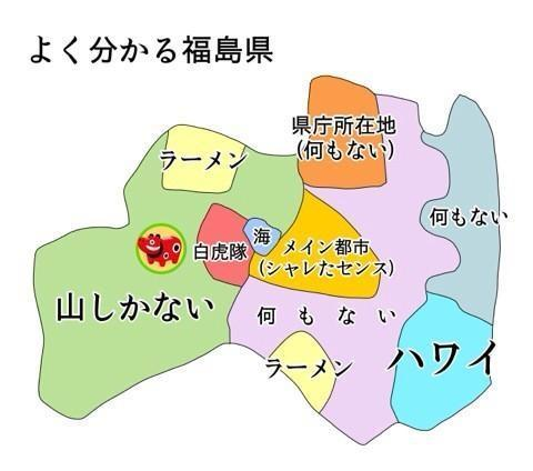 よくわかる都道府県 よくわかる福島県 福島あるある 画像