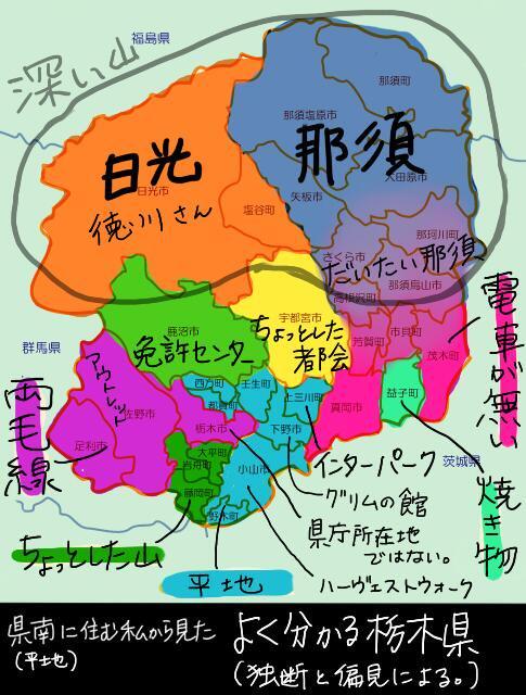 よくわかる都道府県 よくわかる栃木県 栃木あるある 画像