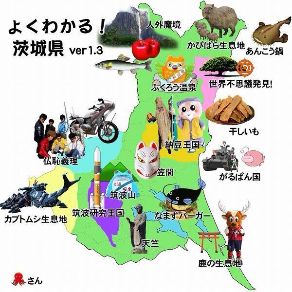 よくわかる都道府県 よくわかる茨城県 茨城あるある 画像