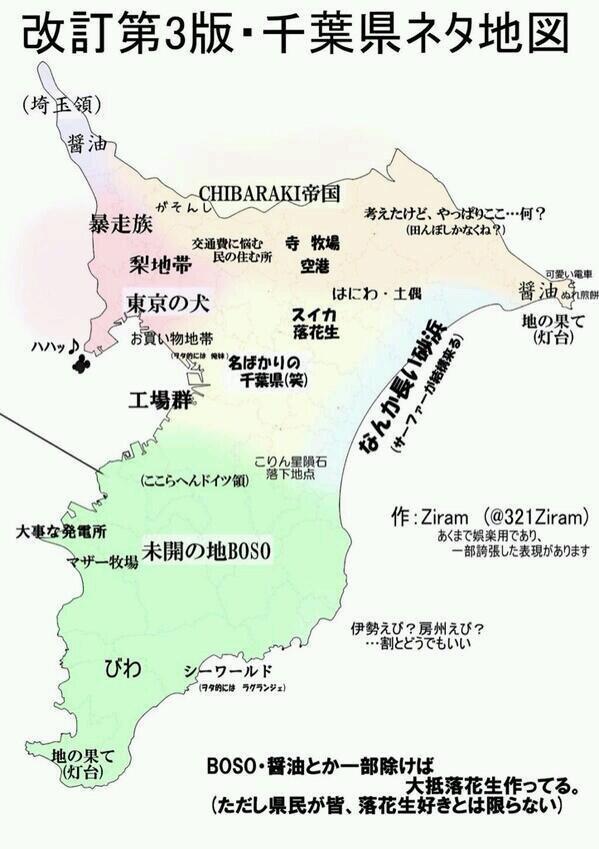 よくわかる都道府県 よくわかる千葉県 千葉あるある 画像