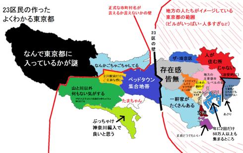 よくわかる都道府県 よくわかる東京都 東京あるある 画像