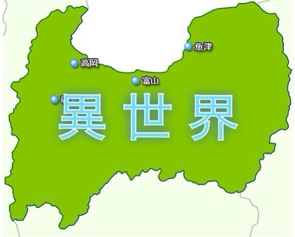 よくわかる富山県(富山あるある)