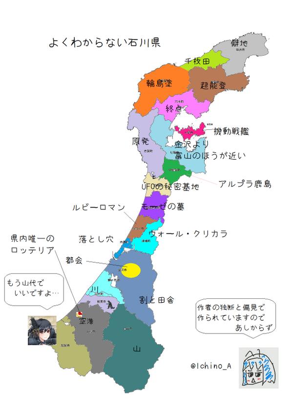 よくわかる都道府県 よくわかる石川県 石川あるある 画像