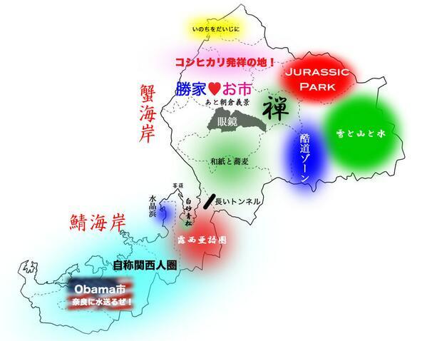 よくわかる都道府県 よくわかる福井県 福井あるある 画像