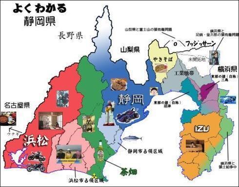 よくわかる都道府県 よくわかる静岡県 静岡あるある 画像