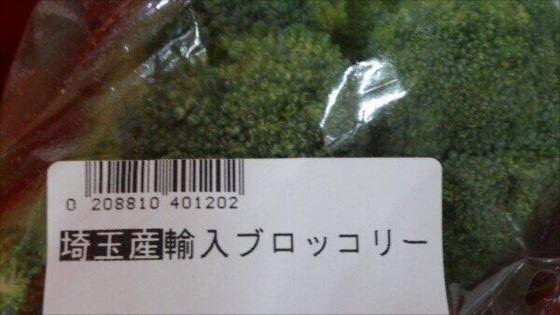 埼玉県、日本じゃなかった・・・【埼玉産輸入ブロッコリー】