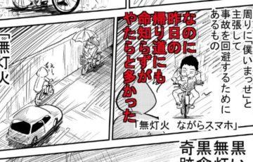 【君たち死にたいの?】雨が降る日の自転車走行の危険性を認識していない人に関する漫画が話題に!