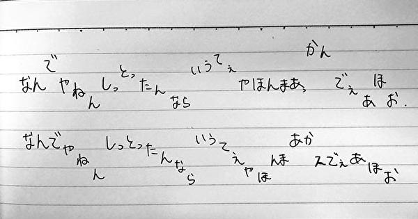 「関西弁とエセ関西弁の見分け方」関西人のイントネーションはこうなってる7選