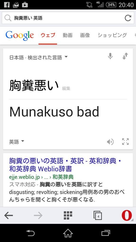 Google翻訳の英訳「日本語→英語」での面白すぎる誤訳まとめ