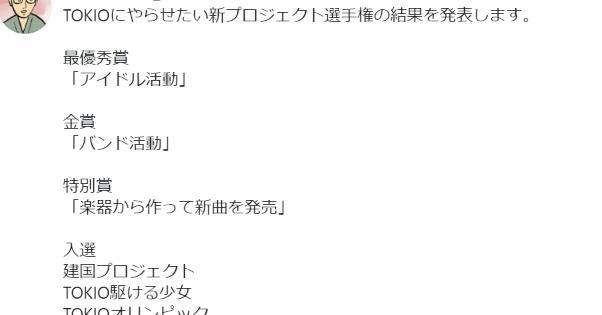 【大喜利】「TOKIOにやらせたい新プロジェクト」選手権の結果・・・www