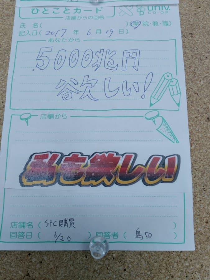 「5000兆円欲しい」って一言カードに書いたら生協のおばちゃんの返答が・・・【慶應SFC】