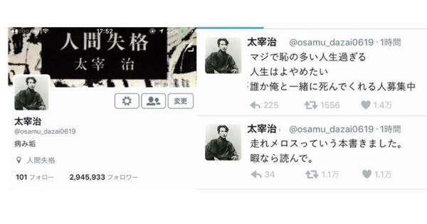 もしも太宰治がTwitterをやっていたら「こんな感じ」(三島由紀夫からの強烈アンサー!)