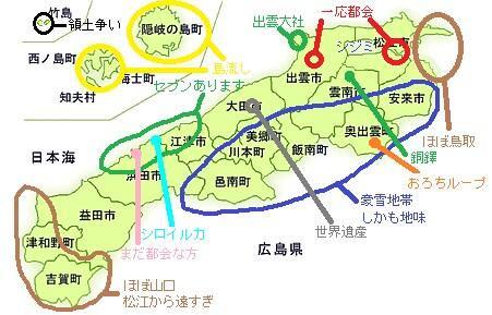 よくわかる都道府県 よくわかる島根県 島根あるある 画像