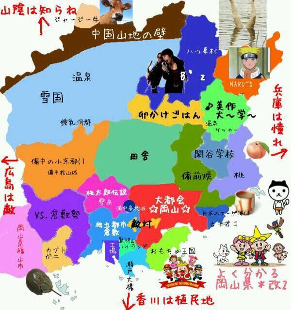 よくわかる都道府県 よくわかる岡山県 岡山あるある 画像