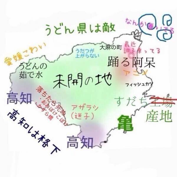 よくわかる都道府県 よくわかる徳島県 徳島あるある 画像