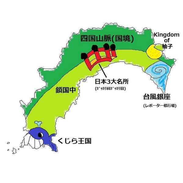よくわかる都道府県 よくわかる高知県 高知あるある 画像
