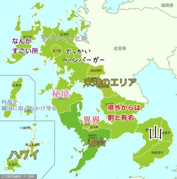よくわかる都道府県 よくわかる長崎県 長崎あるある 画像