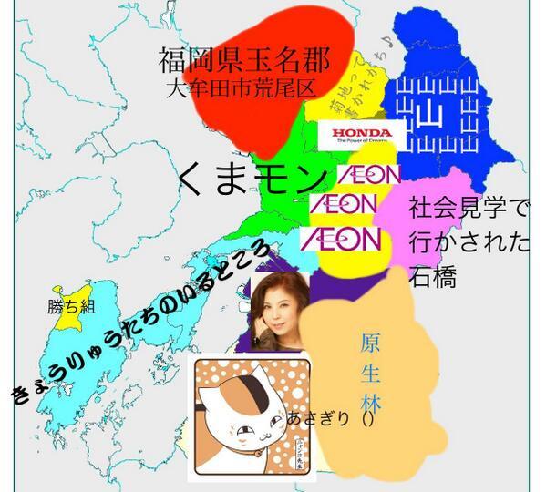よくわかる都道府県 よくわかる熊本県 熊本あるある 画像