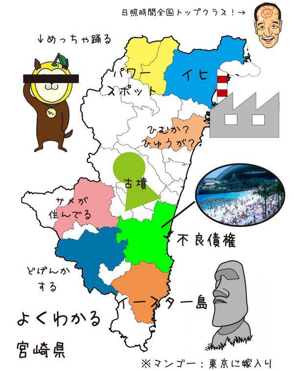 よくわかる都道府県 よくわかる宮崎県 宮崎あるある 画像