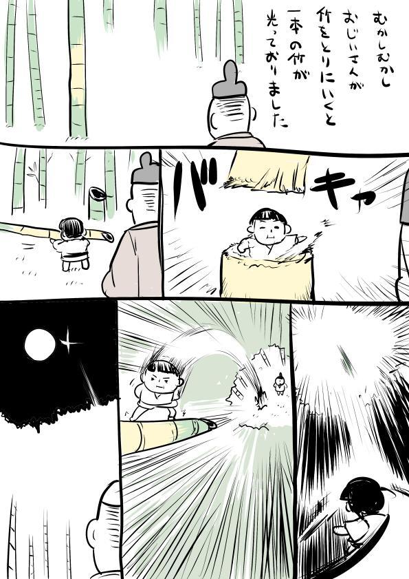 筋力で解決する童話 竹取物語