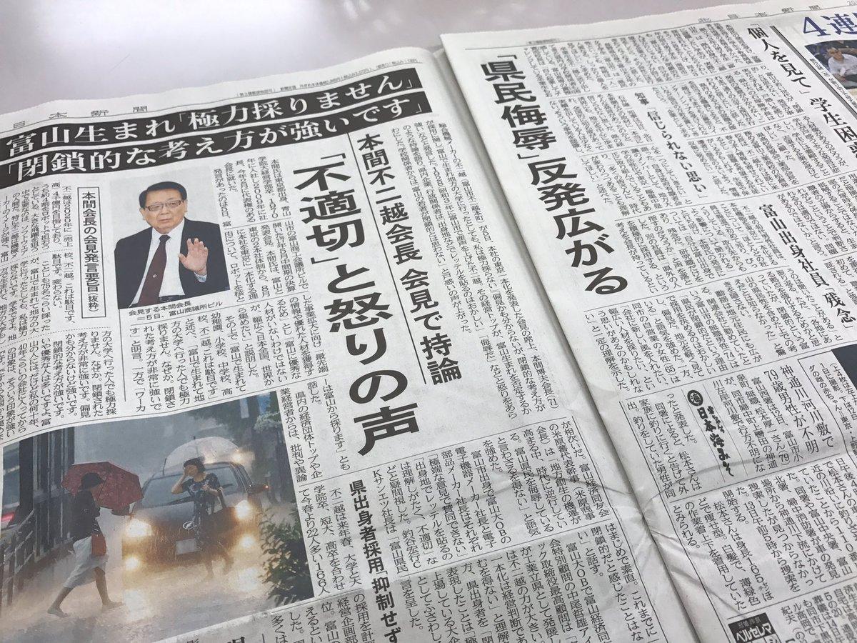 「富山生まれの人は閉鎖的だから採用しない」発言に、地元民から「正論だ」との声が挙がり微妙な雰囲気に