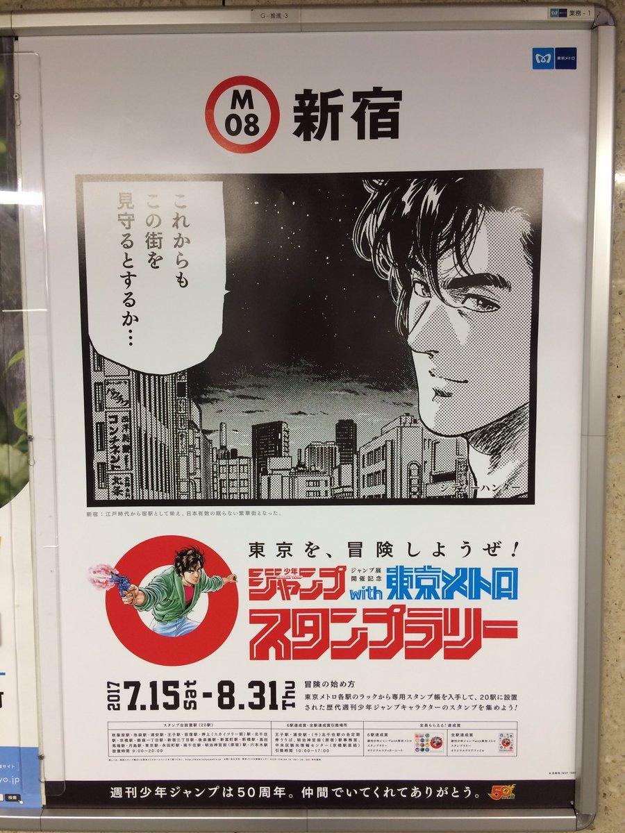 ジャンプと東京メトロがスタンプラリーでコラボ!各駅の特徴が活かされたポスターが面白い!