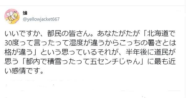 北海道民が「北海道で30度って言ったって湿度が違うからこっちの暑さとは格が違う」という都民の発言に強烈アンサーで返す!