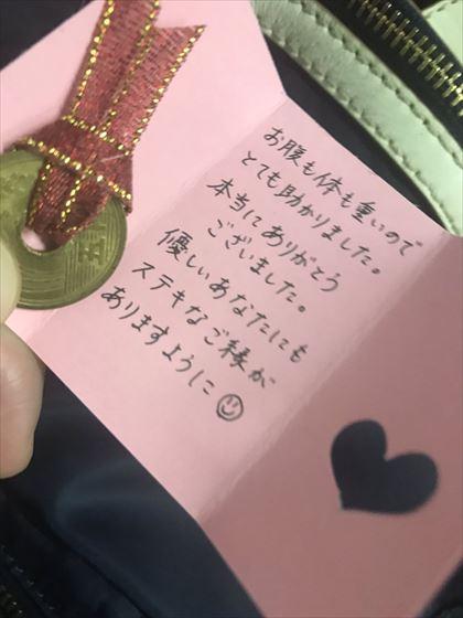 電車 妊婦 関譲 ポチ袋 メッセージ