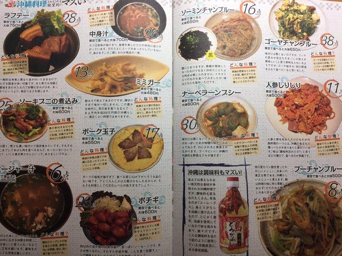 沖縄料理 マズい 不味い 実話BUNKA