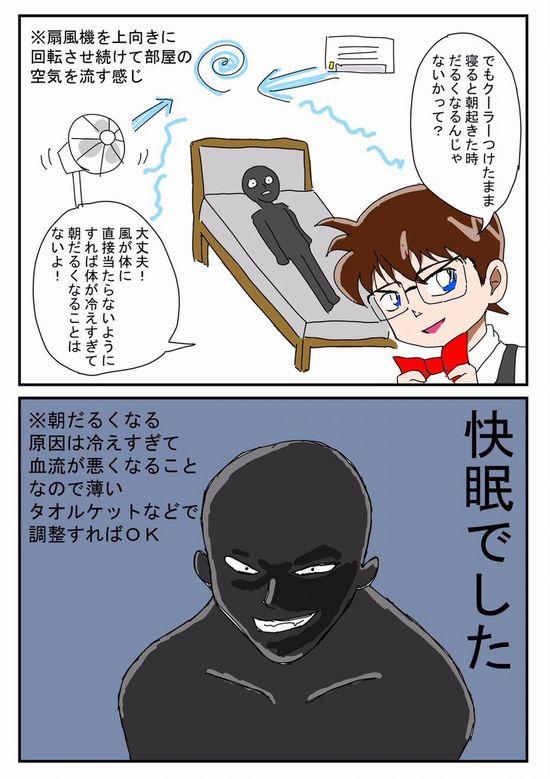 【熱中症で死なないために】 先日テレビでやってた方法試してみた漫画が話題に!【熱帯夜対策】