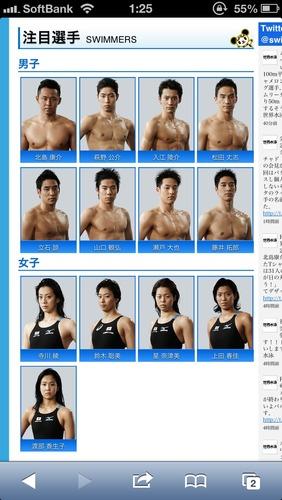 水泳選手 キムタク 木村拓哉