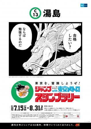 ジャンプ 東京メトロ ポスター 湯島