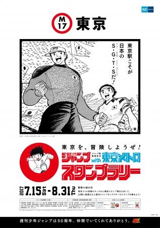 ジャンプ 東京メトロ ポスター 東京