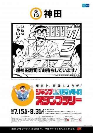 ジャンプ 東京メトロ ポスター 神田