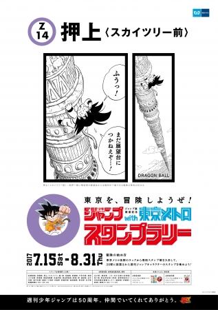 ジャンプ 東京メトロ ポスター 押上