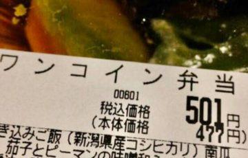 【悲報】500円玉握りしめてワンコイン弁当買いに行った結果wwww
