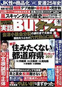 実話BUNKAタブー 都道府県ランキング