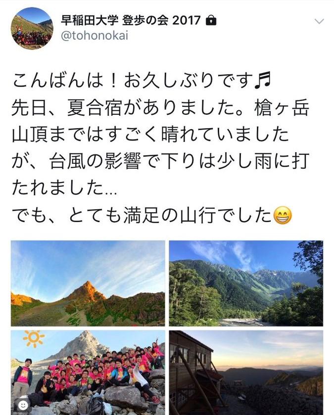 早稲田大学 登歩の会 登山サークル
