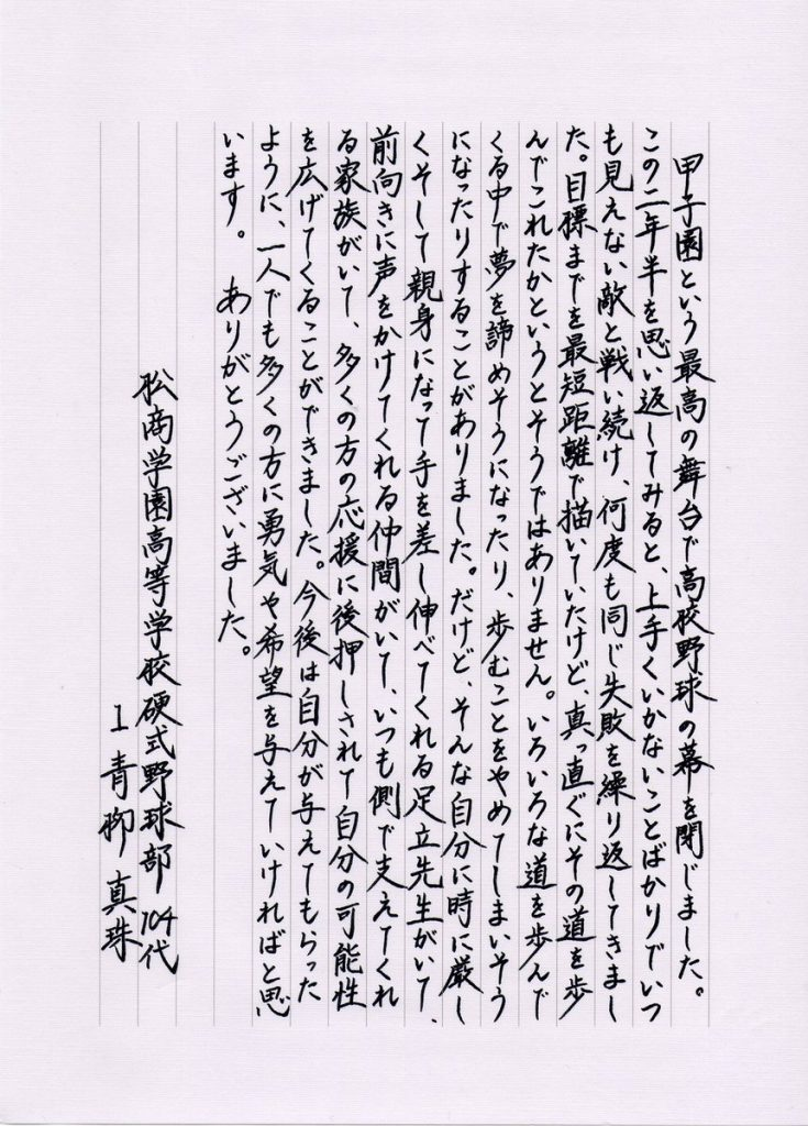 青柳真珠 松商学園 エース 手書き文