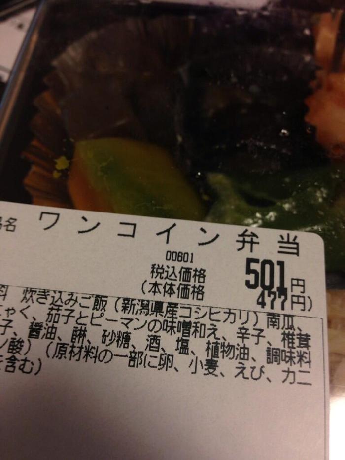 ワンコイン弁当 501円