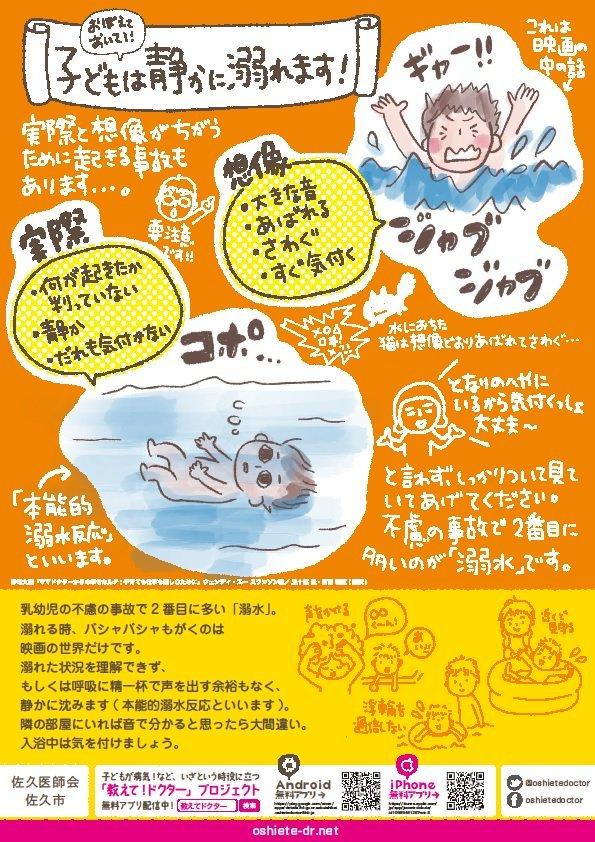 【子供は静かに溺れます】乳幼児の不慮の事故で多い「溺水」に注意!