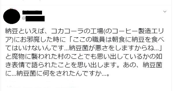 【納豆菌の破壊力】工場勤務の人は朝納豆禁止→理由を聞いてみると納得!