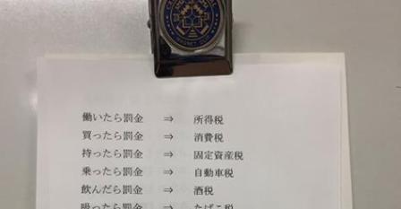 「働いたら罰金→所得税」会社に貼ってあった張り紙が面白いと話題に!