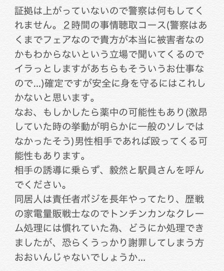 壊れたスマホ タカリ 新宿 恐喝